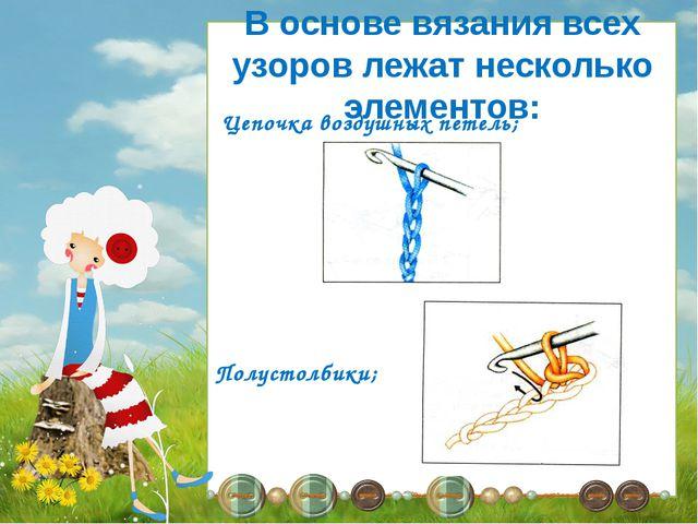 Цепочка воздушных петель; Полустолбики; В основе вязания всех узоров лежат н...