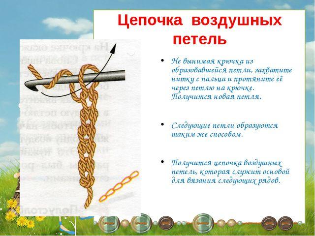 Не вынимая крючка из образовавшейся петли, захватите нитку с пальца и протяни...