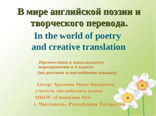 В мире английской поэзии и творческого перевода. In the world of poetry and c