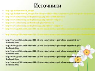 Источники http://go.mail.ru/search_images http://go.mail.ru/search_images?rch