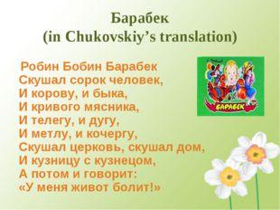 Барабек (in Chukovskiy's translation) Робин Бобин Барабек Скушал сорок челове