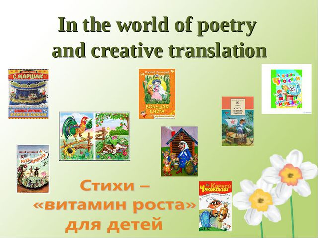 In the world of poetry and creative translation