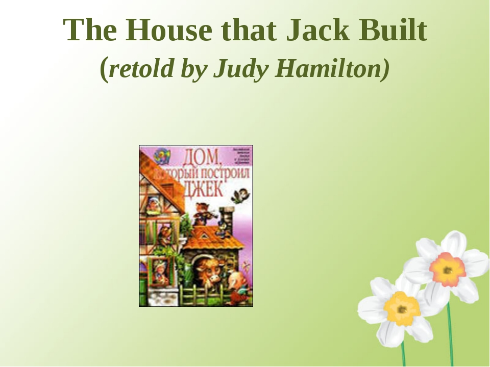 The House that Jack Built (retold by Judy Hamilton)