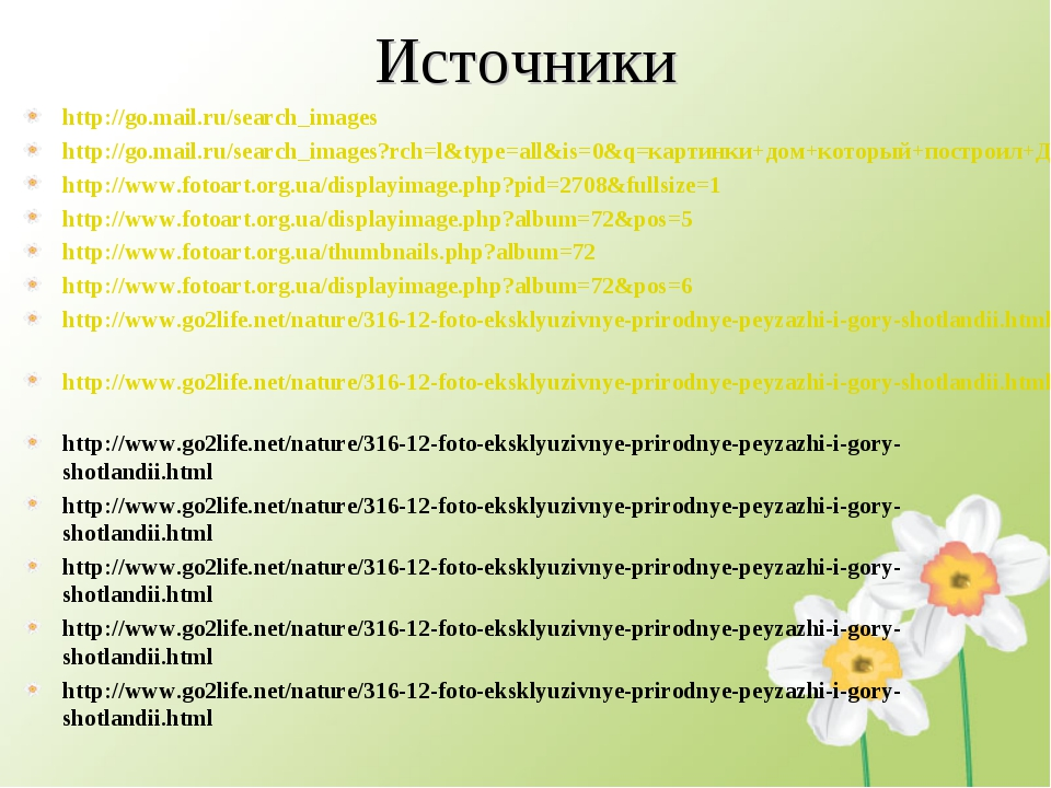 Источники http://go.mail.ru/search_images http://go.mail.ru/search_images?rch...