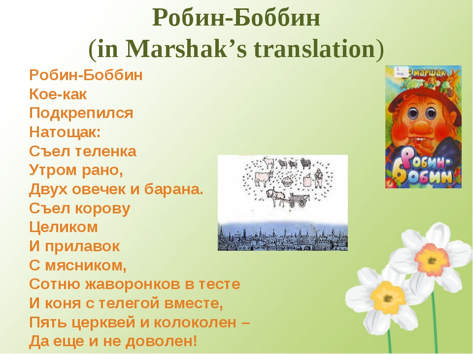 Робин-Боббин (in Marshak's translation) Робин-Боббин Кое-как Подкрепился Нато...