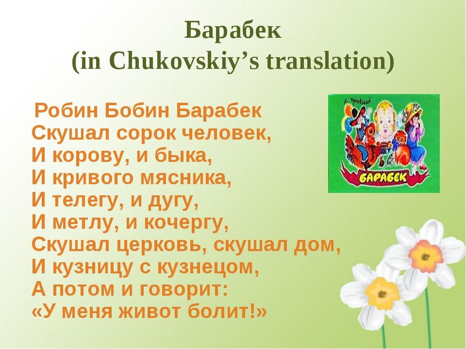 Барабек (in Chukovskiy's translation) Робин Бобин Барабек Скушал сорок челове...