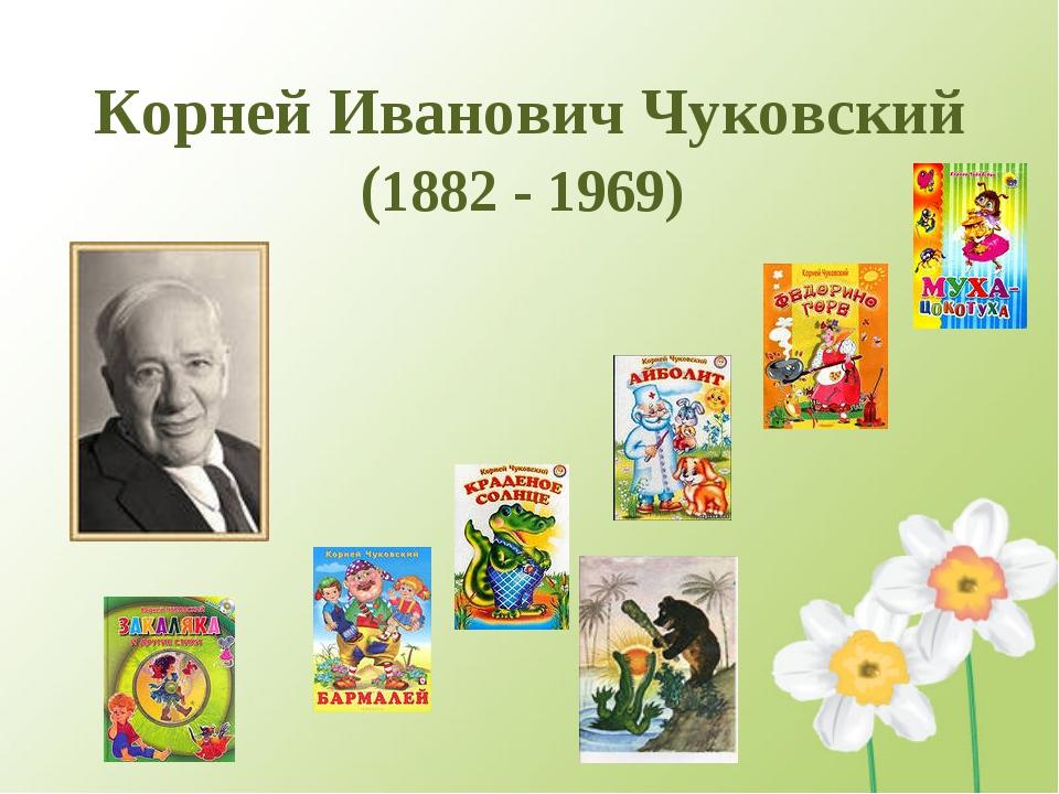 Корней Иванович Чуковский (1882 - 1969)