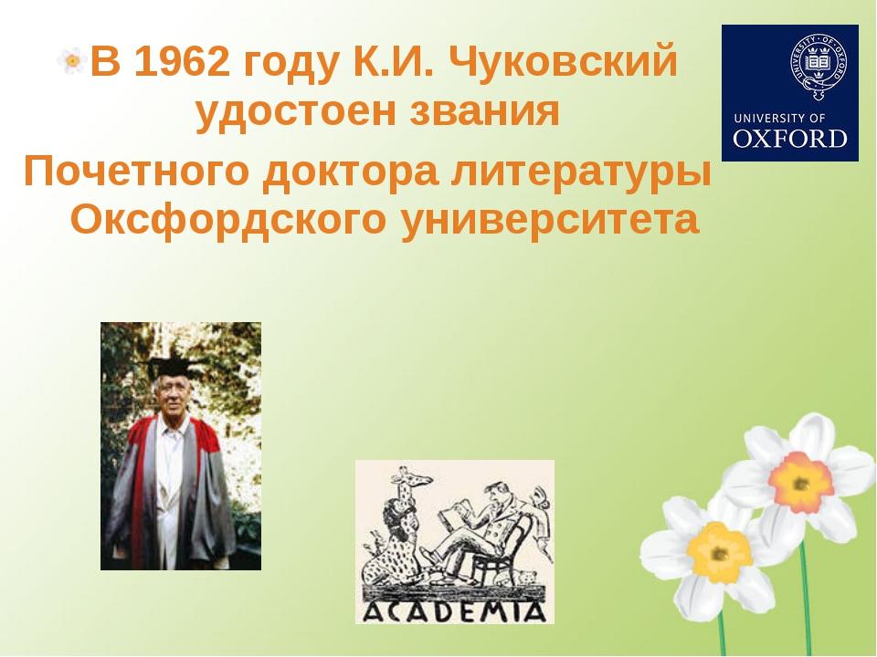 В 1962 году К.И. Чуковский удостоен звания Почетного доктора литературы Оксфо...