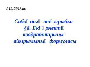 Сабақтың тақырыбы: §8. Екі өрнектің квадраттарының айырымының формуласы 4.12.