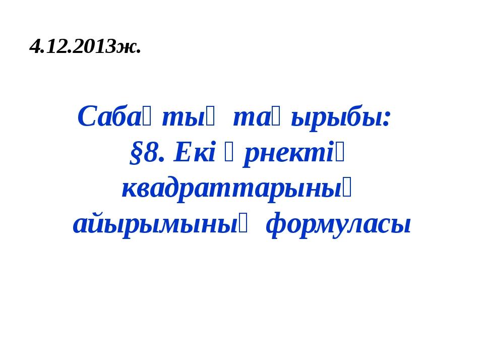Сабақтың тақырыбы: §8. Екі өрнектің квадраттарының айырымының формуласы 4.12....
