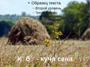 Күбә - куча сена