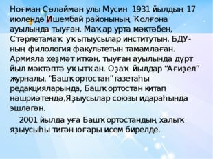 Ноғман Сөләймән улы Мусин 1931 йылдың 17 июлендә Ишембай районының Ҡолғона ау