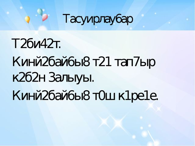 Тасуирлау6ар Т2би42т. Кинй2бай6ы8 т21 тап7ыр к2б2н 3алыуы. Кинй2бай6ы8 т0ш к1...