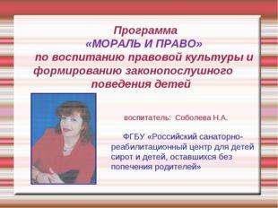 Программа «МОРАЛЬ И ПРАВО» по воспитанию правовой культуры и формированию за