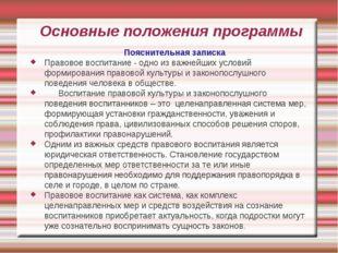 Основные положения программы Пояснительная записка Правовое воспитание - одн