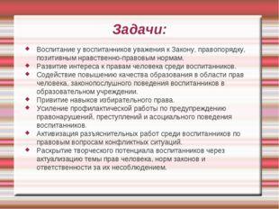 Задачи: Воспитание у воспитанников уважения к Закону, правопорядку, позитивны