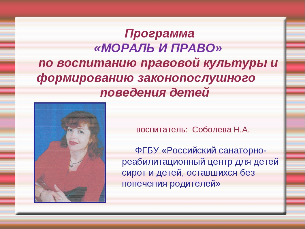 Программа «МОРАЛЬ И ПРАВО» по воспитанию правовой культуры и формированию за...