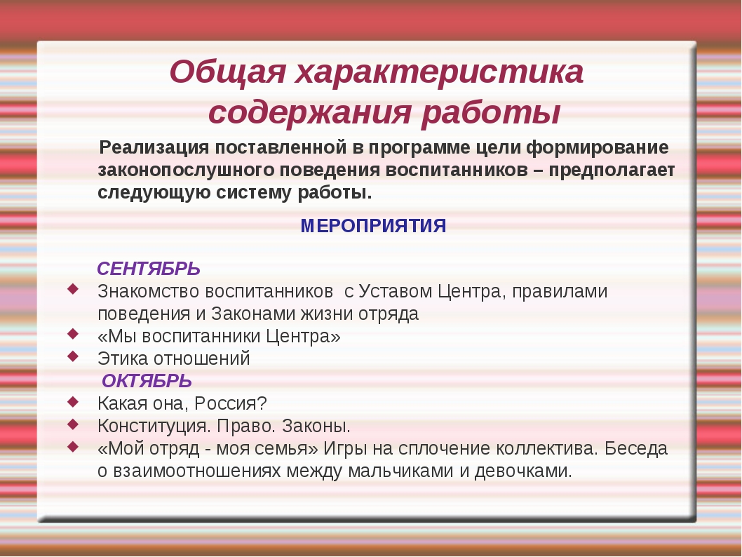 Общая характеристика содержания работы Реализация поставленной в программе ц...