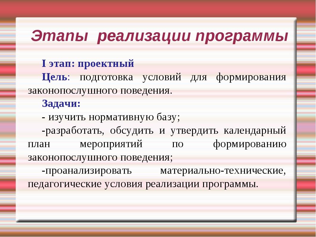 Этапы реализации программы I этап: проектный Цель: подготовка условий для фор...