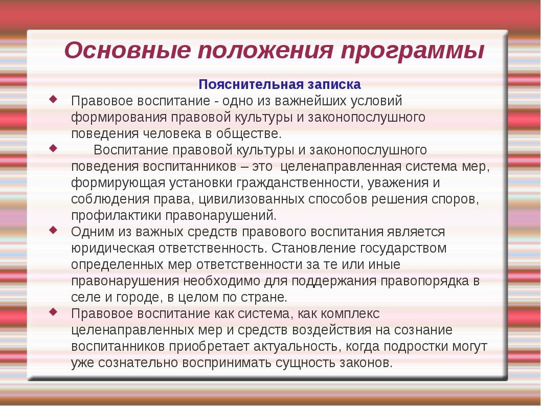 Основные положения программы Пояснительная записка Правовое воспитание - одн...