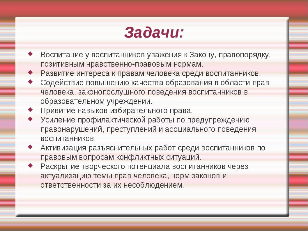 Задачи: Воспитание у воспитанников уважения к Закону, правопорядку, позитивны...