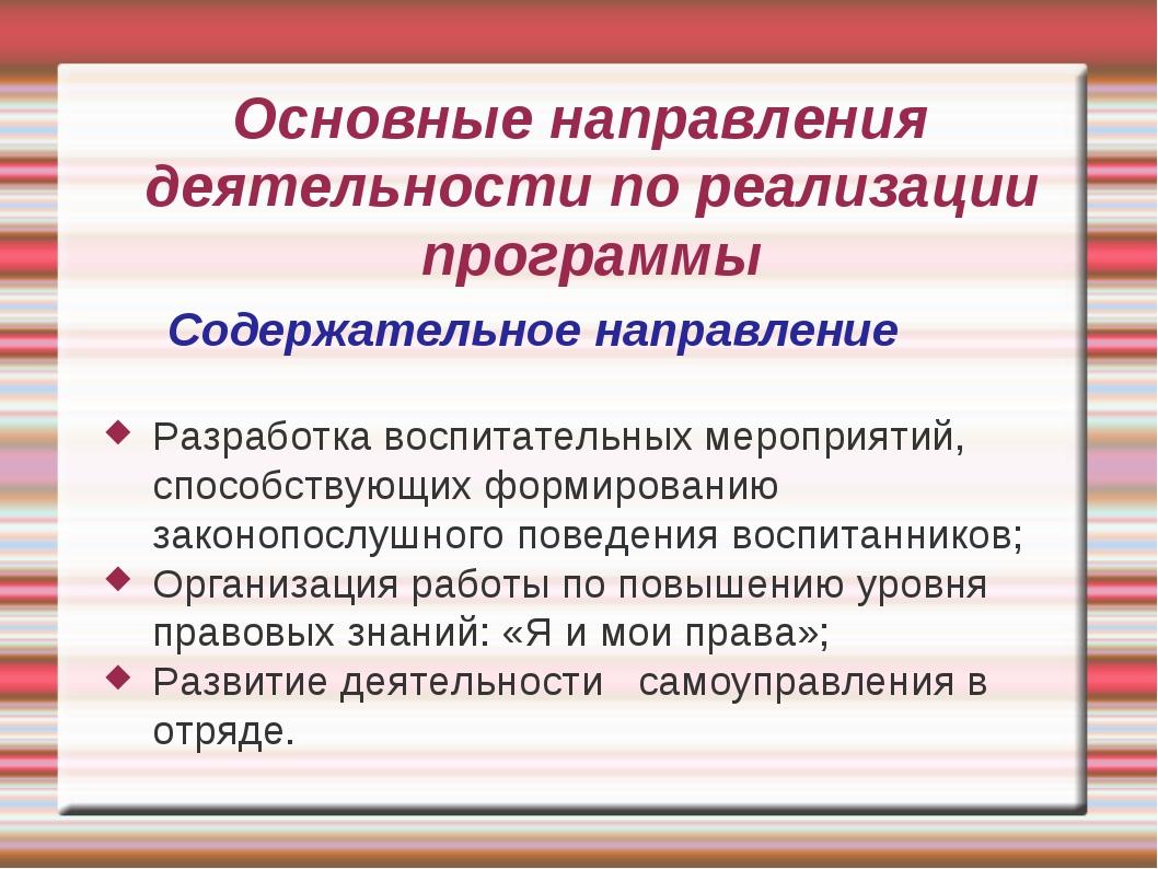 Основные направления деятельности по реализации программы Содержательное нап...