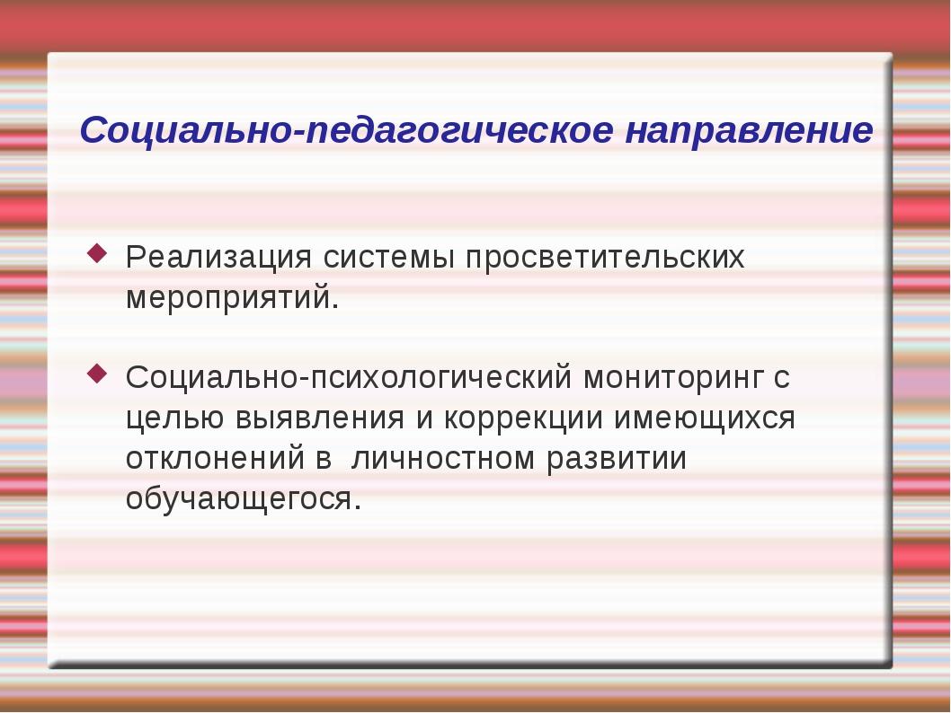 Социально-педагогическое направление Реализация системы просветительских меро...