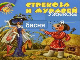 Узбекская басня