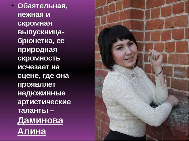 Обаятельная, нежная и скромная выпускница-брюнетка, ее природная скромность...