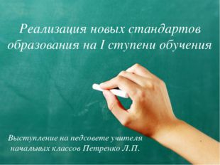 Реализация новых стандартов образования на І ступени обучения Выступление на
