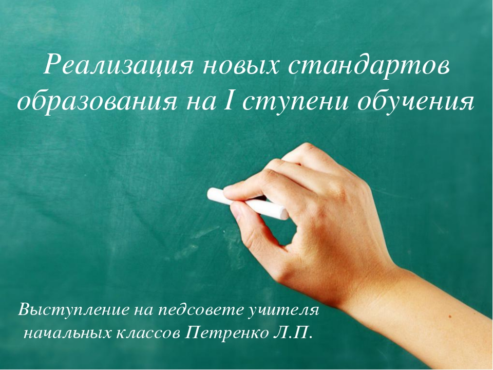 Реализация новых стандартов образования на І ступени обучения Выступление на...