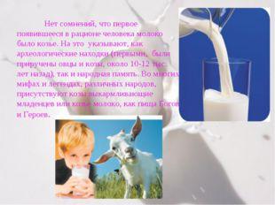 Нет сомнений, что первое появившееся в рационе человека молоко было козье. Н