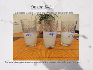 Опыт №1. Качество молока можно определить по внешнему виду. Все три образца н