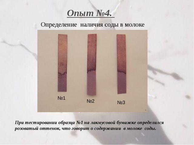 При тестировании образца №1 на лакмусовой бумажке определился розоватый оттен...