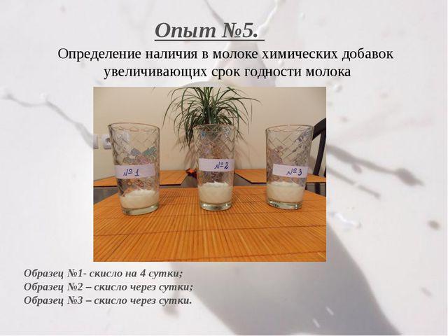 Определение наличия в молоке химических добавок увеличивающих срок годности м...