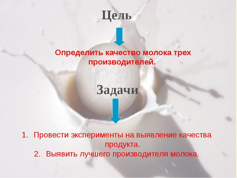 Цель Задачи Определить качество молока трех производителей. Провести эксперим...