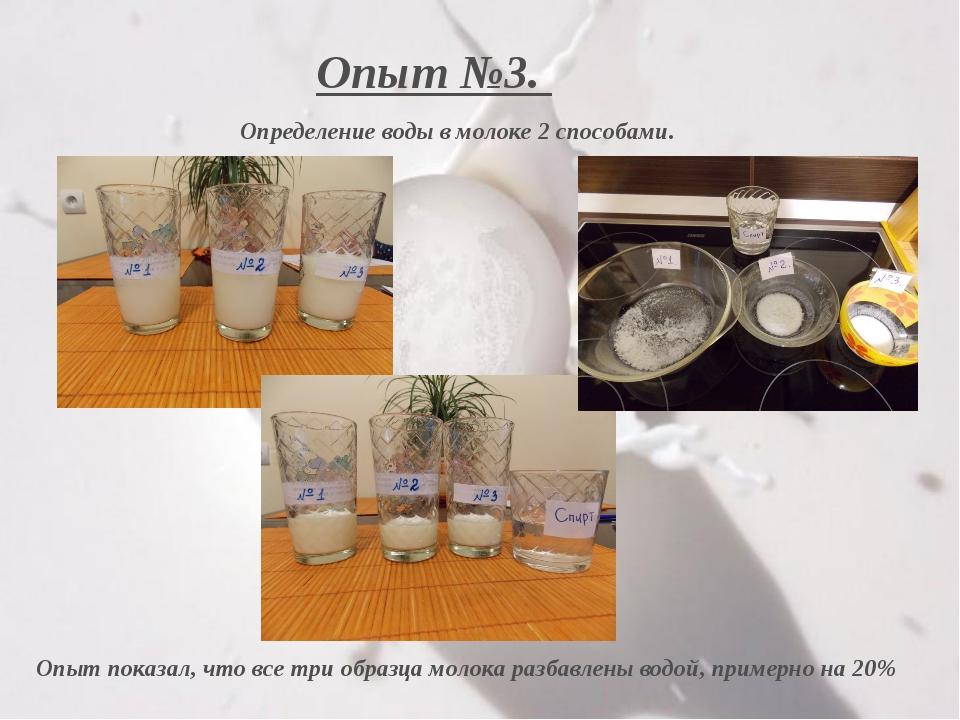 Опыт №3. Определение воды в молоке 2 способами. Опыт показал, что все три обр...