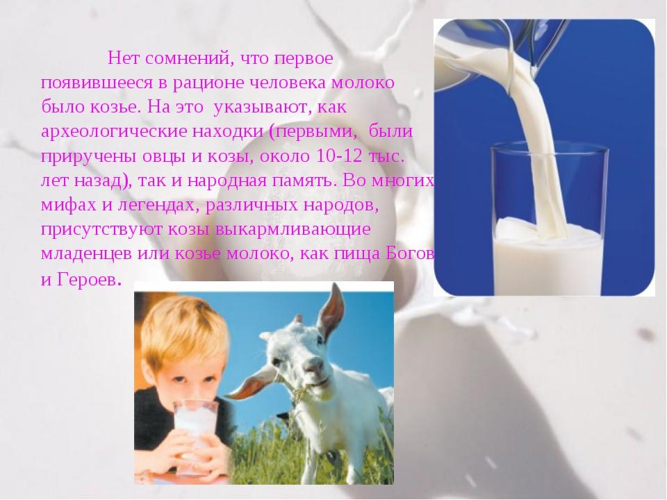 Нет сомнений, что первое появившееся в рационе человека молоко было козье. Н...