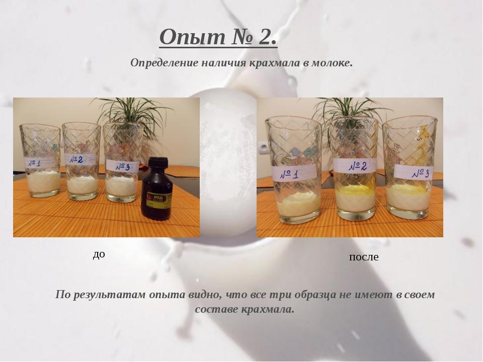 Опыт № 2. По результатам опыта видно, что все три образца не имеют в своем со...