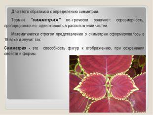 """Для этого обратимся к определению симметрии. Термин """"симметрия"""" по–гречески"""