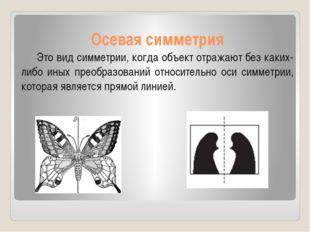 Осевая симметрия Это вид симметрии, когда объект отражают без каких-либо ины