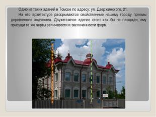 Одно из таких зданий в Томске по адресу: ул. Дзержинского, 21. На его архит