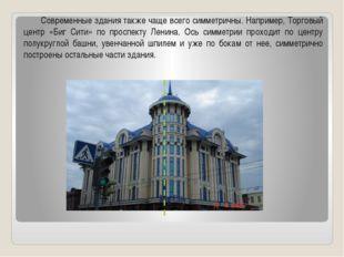 Современные здания также чаще всего симметричны. Например, Торговый центр «Б