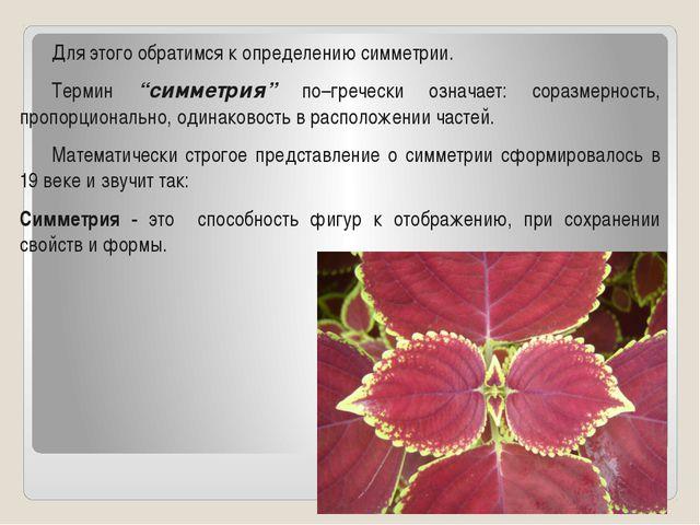 """Для этого обратимся к определению симметрии. Термин """"симметрия"""" по–гречески..."""