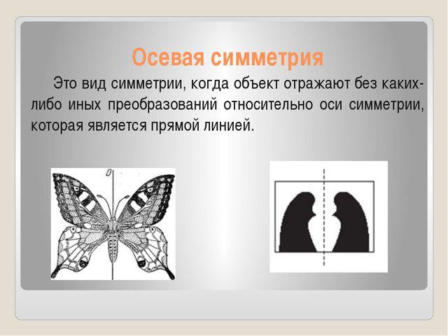 Осевая симметрия Это вид симметрии, когда объект отражают без каких-либо ины...