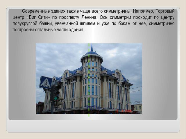 Современные здания также чаще всего симметричны. Например, Торговый центр «Б...