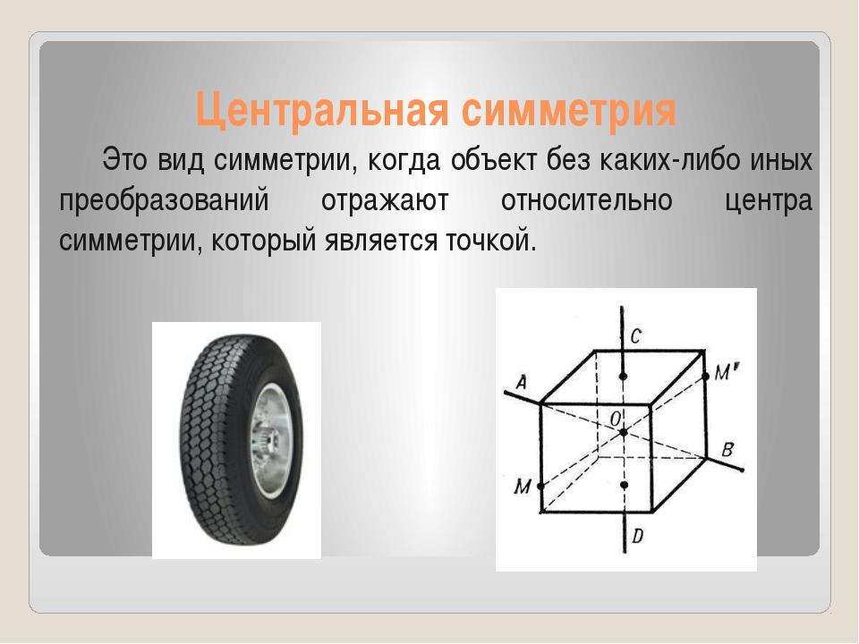 Центральная симметрия Это вид симметрии, когда объект без каких-либо иных пр...