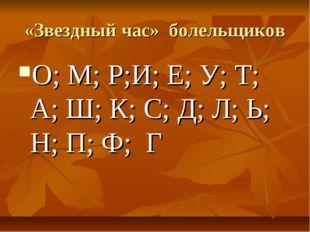 «Звездный час» болельщиков О; М; Р;И; Е; У; Т; А; Ш; К; С; Д; Л; Ь; Н; П; Ф; Г