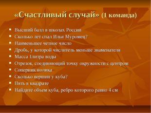 «Счастливый случай» (1 команда) Высший балл в школах России Сколько лет спал