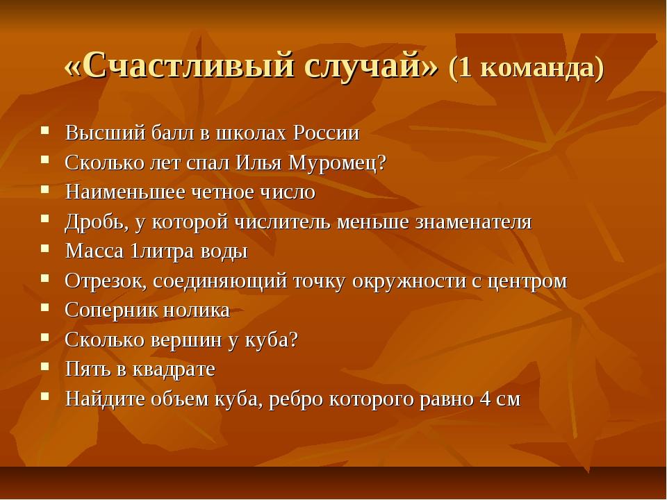 «Счастливый случай» (1 команда) Высший балл в школах России Сколько лет спал...